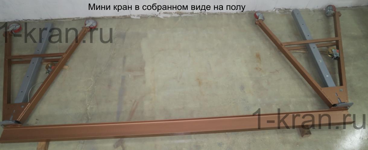 Сборка мини козлового крана МПУ